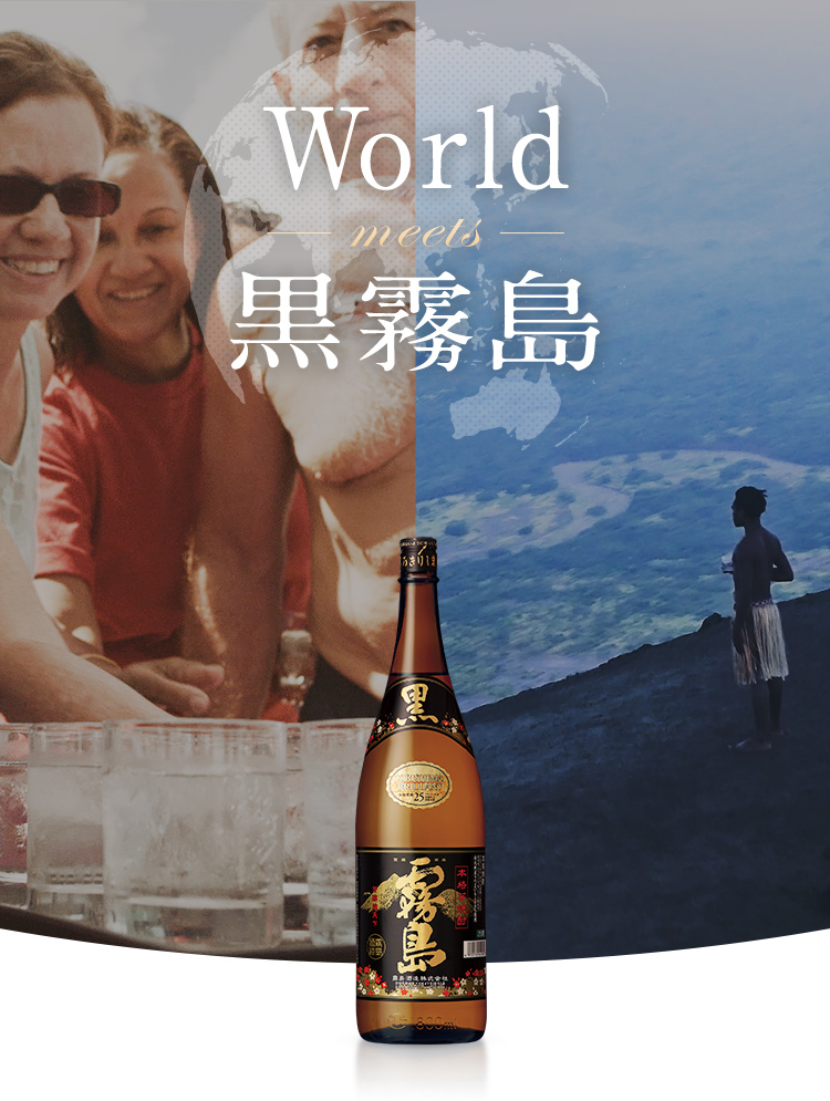 World meets 黒霧島